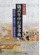 平安時代儀式年中行事事典