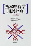 基本経営学用語辞典 3訂版