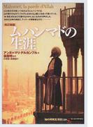 ムハンマドの生涯 改訂新版 (「知の再発見」双書)