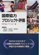 国際協力プロジェクト評価