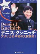 デニス・クシニッチ アメリカに平和の大統領を!