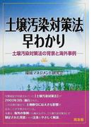 「土壌汚染対策法」早わかり 土壌汚染対策法の背景と海外事例