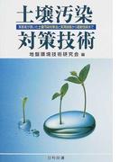 土壌汚染対策技術 実務者が書いた土壌汚染対策法と実用技術から最新技術まで