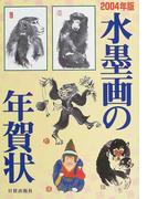 水墨画の年賀状 2004年版