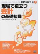 現場で役立つ会計の基礎知識 (即戦力SEシリーズ)
