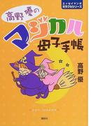 高野優のマジカル母子手帳 (エッセイマンガミラクルシリーズ)