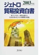 ジェトロ貿易投資白書 2003年版 東アジアとの一体化を通じた日本企業のビジネス再構築の促進