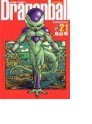 ドラゴンボール 完全版 21 (ジャンプ・コミックス)(ジャンプコミックス)