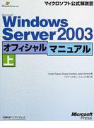 Microsoft Windows Server 2003オフィシャルマニュアル 上 (マイクロソフト公式解説書)