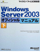 Microsoft Windows Server 2003オフィシャルマニュアル 下 (マイクロソフト公式解説書)