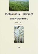 熱帯林の造成と維持管理 国際協力の現場体験から