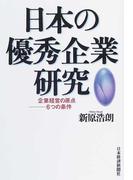 日本の優秀企業研究 企業経営の原点−−6つの条件