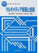 マルチメディア表現と技術 (情報教育シリーズ)