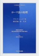 ローマ法の原理 (日本比較法研究所翻訳叢書)