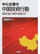 中小企業の中国投資行動 経営行動と成果の関連分析