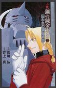 小説鋼の錬金術師 2 囚われの錬金術師 (Comic novels)