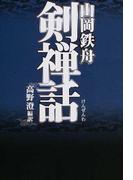 剣禅話 (タチバナ教養文庫)