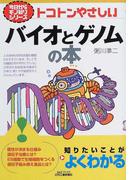 トコトンやさしいバイオとゲノムの本 (B&Tブックス 今日からモノ知りシリーズ)
