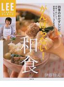 がんばらない!和食 四季のおかずレシピ85 手早くおいしく、家族をいやすごはんを作るプロのコツ (LEEクッキング)