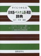すぐにつかえる日本語−ベトナム語−英語辞典