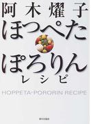 阿木燿子ほっぺたぽろりんレシピ