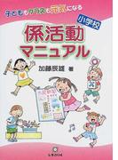子どももクラスも元気になる係活動マニュアル 小学校