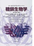コールドスプリングハーバー糖鎖生物学