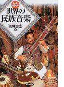 もっと知りたい世界の民族音楽