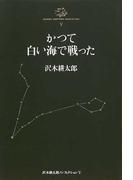 沢木耕太郎ノンフィクション 5 かつて白い海で戦った