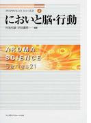 においと脳・行動 (アロマサイエンスシリーズ21)