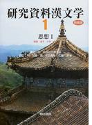 研究資料漢文学 新装版 第1巻 思想 1