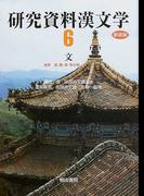 研究資料漢文学 新装版 第6巻 文