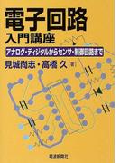 電子回路入門講座 アナログ・ディジタルからセンサ・制御回路まで