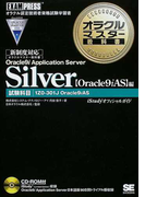 Oracle9i Application Server Silver〈Oracle9iAS〉編 試験科目1Z0−301J Oracle9iAS (オラクルマスター教科書)