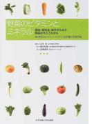 野菜のビタミンとミネラル 産地・栽培法・成分からみた野菜の今とこれから 資料野菜のビタミン・ミネラル含有量の年間変動