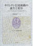 キリシタン信徒組織の誕生と変容 「コンフラリヤ」から「こんふらりや」へ (キリシタン研究)