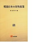 戦後日本の対外政策 国際関係の変容と日本の役割 オンデマンド版 (有斐閣選書)(有斐閣選書)