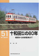 十和田観光電鉄の80年 軽便から釣掛電車まで (RM library)