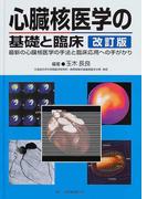 心臓核医学の基礎と臨床 最新の心臓核医学の手法と臨床応用への手がかり 改訂版
