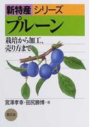プルーン 栽培から加工、売り方まで (新特産シリーズ)