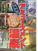 こんな近くにあった!京阪神のアミューズメント温泉 天然温泉 スパリゾート スーパー銭湯 温浴施設etc…