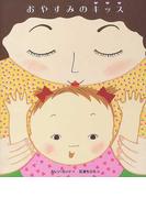 おやすみのキッス (講談社の翻訳絵本 ピュア・セレクション)