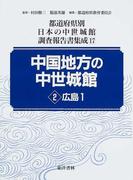 都道府県別日本の中世城館調査報告書集成 復刻 17 中国地方の中世城館 2 広島1