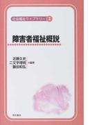 障害者福祉概説 (社会福祉ライブラリー)