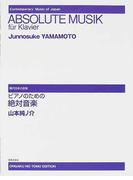ピアノのための絶対音楽 (現代日本の音楽)