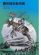 銀のほのおの国 (福音館文庫)(福音館文庫)