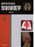 医学生のための放射線医学 第2版