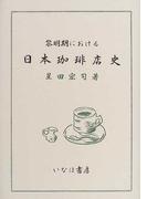 黎明期における日本珈琲店史