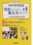 NHK学校放送先生のための教え方ガイド これで授業が見違える! 学校放送番組活用術 (教育シリーズ)