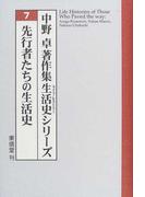 中野卓著作集生活史シリーズ 7 先行者たちの生活史